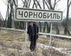 Road_2_chernobyl